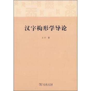 汉字构形学导论 pdf epub mobi txt 下载