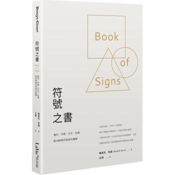 符號之書:幾何、宗教、天文、私徽,歐洲經典符號造形圖解/港台繁体图书 pdf epub mobi txt 下载