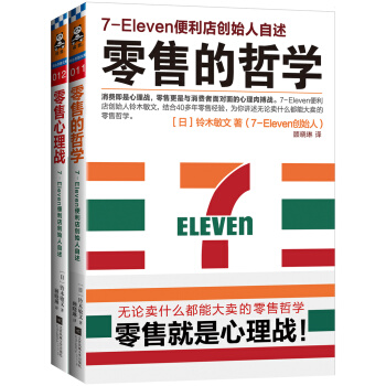 零售哲学系列:7-11便利店创始人自述(套装共2册) pdf epub mobi txt 下载