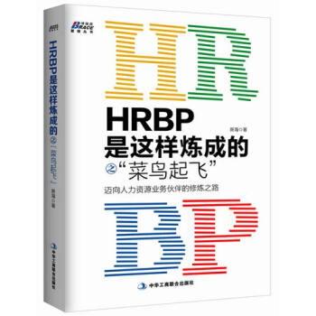 HRBP是这样炼成的之菜鸟起飞 pdf epub mobi txt 下载