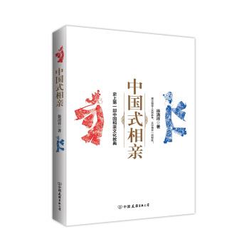 中国式相亲 pdf epub mobi txt 下载