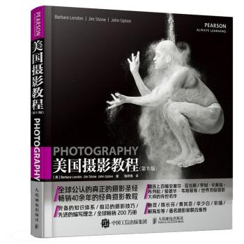 美国摄影教程(第11版) pdf epub mobi txt下载