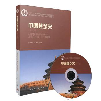 中国建筑史(第七版 附光盘) pdf epub mobi 下载