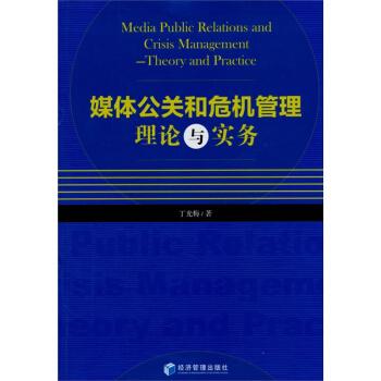 媒体公关和危机管理理论与实务 pdf epub mobi txt 下载