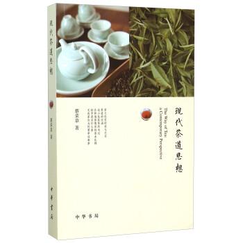 现代茶道思想 [The Way Of Tea:A Contemporary Perspective] pdf epub mobi txt 下载