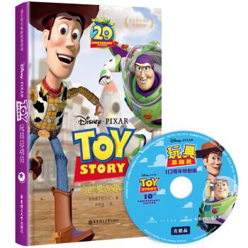 迪士尼大电影双语阅读·玩具总动员(附赠正版原声DVD电影大片) [ Toy Story] pdf epub mobi txt 下载
