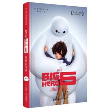 迪士尼大电影双语阅读·超能陆战队 [Big Hero 6] pdf epub mobi txt 下载
