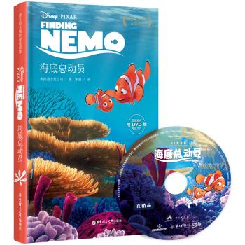 迪士尼大电影双语阅读·海底总动员(附赠正版原声DVD电影大片) [Finding Nemo] pdf epub mobi txt 下载