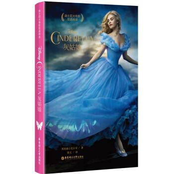 迪士尼大电影双语阅读·灰姑娘 [ A Cinderella Story] pdf epub mobi txt 下载