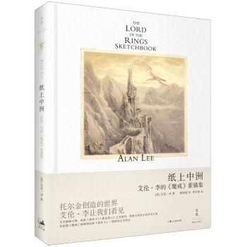 纸上中洲:艾伦·李的 魔戒 素描集 pdf epub mobi txt 下载