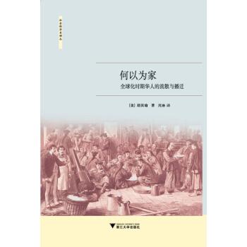 何以为家:全球化时期华人的流散与播迁/社会经济史译丛 pdf epub mobi txt 下载