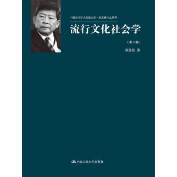 流行文化社会学(第2版) pdf epub mobi txt 下载