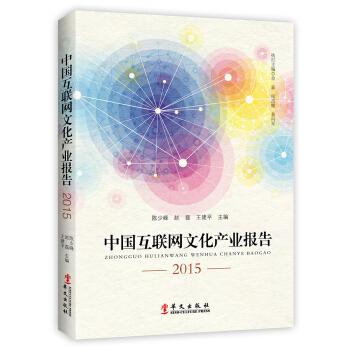 中国互联网文化产业报告2015 pdf epub mobi txt 下载