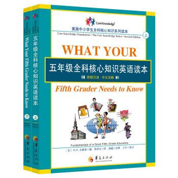 五年级全科核心知识英语读本(套装全2册) [What Your Fifth Grader Needs to Kno] pdf epub mobi txt 下载