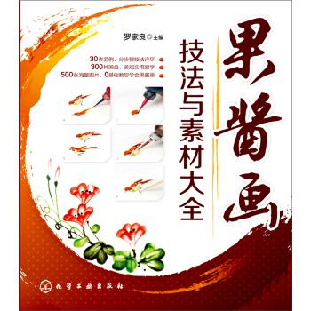 果酱画技法与素材大全 pdf epub mobi txt 下载
