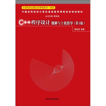 C++程序设计题解与上机指导(第3版) pdf epub mobi 下载