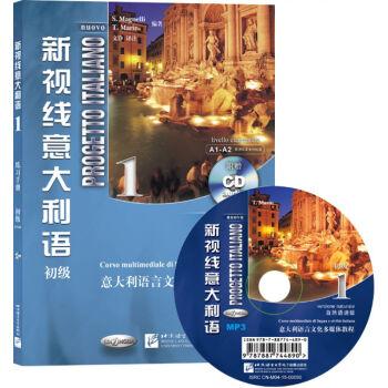新视线意大利语1 初级 练习手册(第2版 附光盘) pdf epub mobi txt 下载