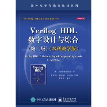 Verilog HDL数字设计与综合(第二版 本科教学版) [Verilog HDL: A Guide to Digital Design and Synthesis, Second Edition  pdf epub mobi 下载