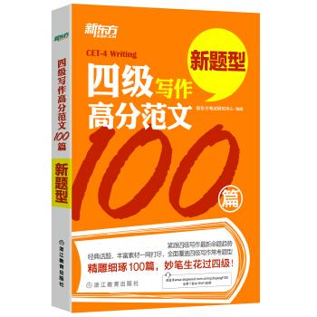 新东方 四级写作高分范文100篇 pdf epub mobi txt 下载