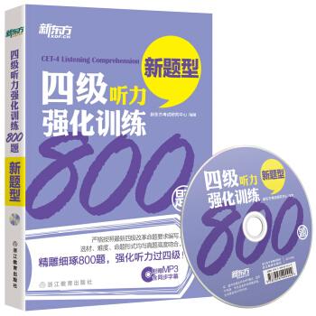 新东方 四级听力强化训练800题(附MP3) pdf epub mobi txt 下载