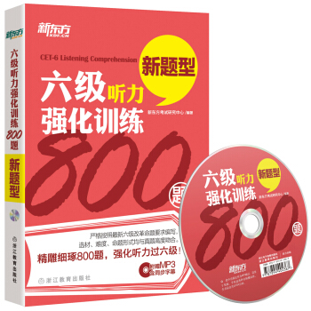 新东方 六级听力强化训练800题(附光盘) pdf epub mobi txt 下载