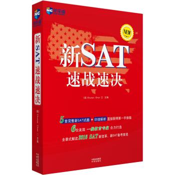 新SAT速战速决—新航道英语学习丛书 pdf epub mobi txt 下载