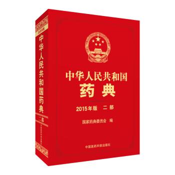 中华人民共和国药典(2015年版 二部) pdf epub mobi txt 下载