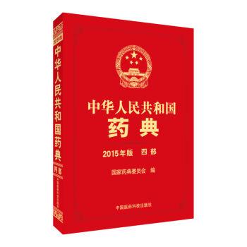 中华人民共和国药典(2015年版 四部) pdf epub mobi txt 下载