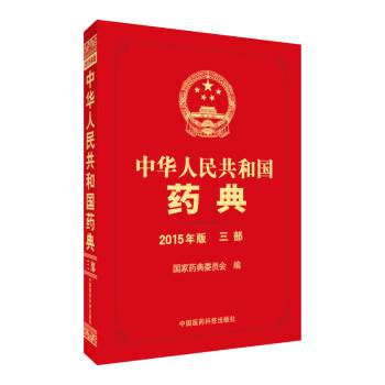 中华人民共和国药典(2015年版 三部) pdf epub mobi txt 下载