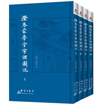 澄衷蒙学堂字课图说(套装1-4册) pdf epub mobi txt 下载