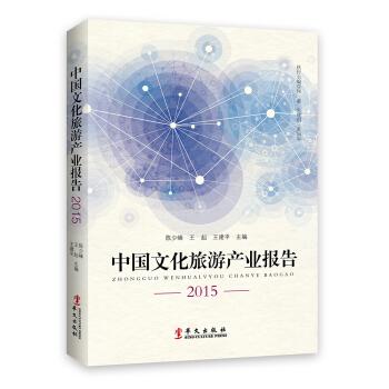 中国文化旅游产业报告2015 pdf epub mobi txt 下载
