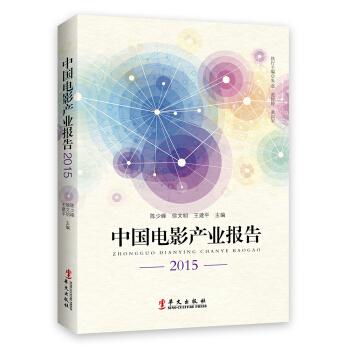 中国电影产业报告2015 pdf epub mobi txt 下载