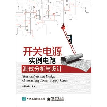 开关电源实例电路测试分析与设计 pdf epub mobi txt 下载