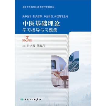 中医基础理论学习指导与习题集(第3版) pdf epub mobi txt 下载