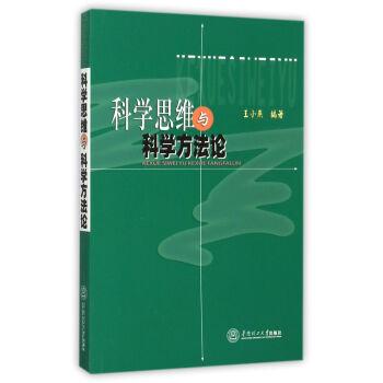 科学思维与科学方法论 pdf epub mobi txt 下载