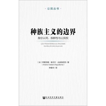 种族主义的边界:身份认同、族群性与公民权 pdf epub mobi txt 下载
