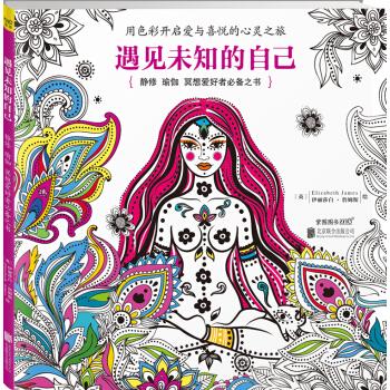 遇见未知的自己:用色彩开启爱与喜悦的心灵之旅 pdf epub mobi 下载