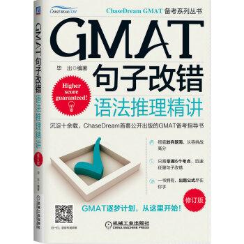 GMAT句子改错:语法推理精讲(第2版) pdf epub mobi txt 下载