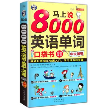 马上说8000英语单词 口袋书 英语口语词汇快速入门,学习这本超有效! pdf epub mobi txt 下载