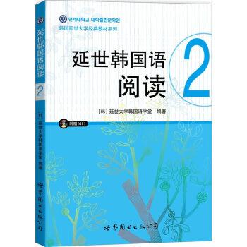 延世韩国语阅读·2(附光盘) pdf epub mobi txt下载
