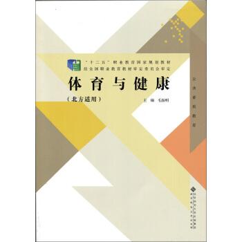 体育与健康(北方适用) pdf epub mobi txt下载