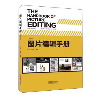图片编辑手册(第四版) [The Handbook of Picture] pdf epub mobi txt 下载