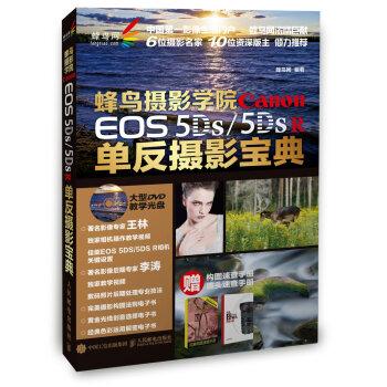 蜂鸟摄影学院 Canon EOS 5DS /5DS R单反摄影宝典(附光盘) pdf epub mobi txt 下载
