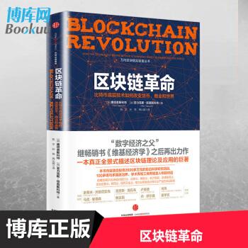 区块链革命(比特币底层技术如何改变货币商业和世界) pdf epub mobi txt 下载