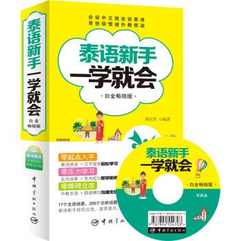 泰语新手一学就会(白金畅销版) pdf epub mobi txt 下载