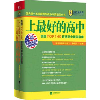 上最好的高中:美国TOP140寄宿高中留学指南 pdf epub mobi txt 下载