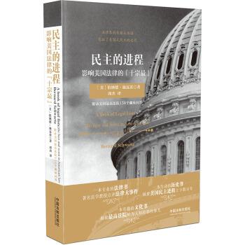 """民主的进程:影响美国法律的""""十宗最"""" pdf epub mobi txt 下载"""