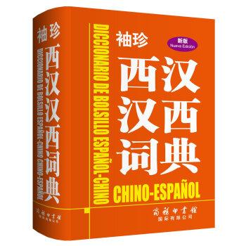 袖珍西汉汉西词典(新版) pdf epub mobi txt下载