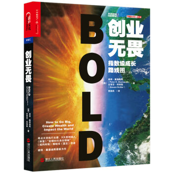 创业无畏:指数级成长路线图 [Bold:How to Go Big, Create Wealth and Impact the W] pdf epub mobi 下载