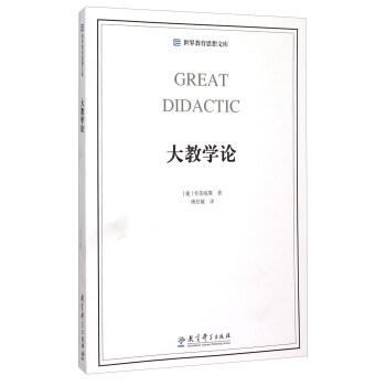 世界教育思想文库:大教学论 [Great Didactic] pdf epub mobi txt 下载